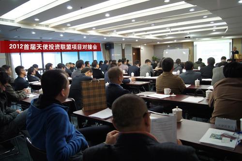 2012年首届天使投资联盟项目对接会