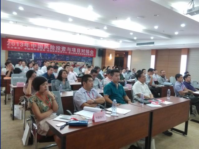 第八届中国风险投资项目对接会在科技园顺利举行