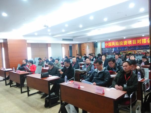 2014年第一届中国风险投资与项目对接会在科技园成功召开