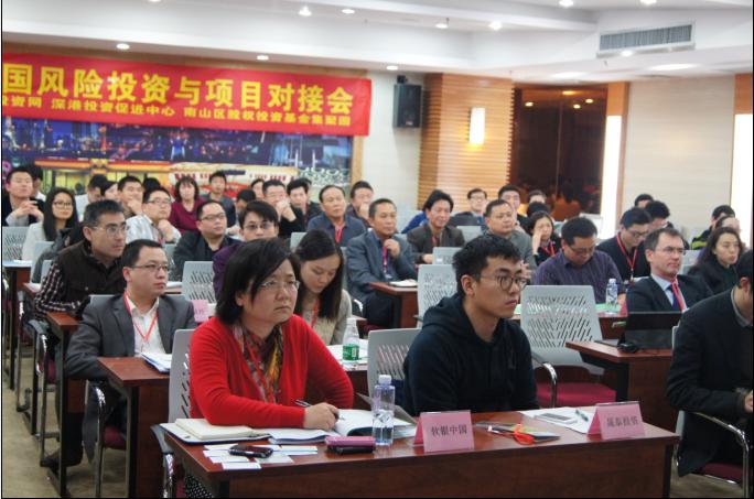 中国风险投资网2014年第二届项目对接会在科技园成功举办